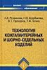 tehnologiy-kojgalantereynih-i-orno-sedel-nih-izdeliy-l-rezvanova-n-erbakova-v-prohorov-t-osina_1.jpg