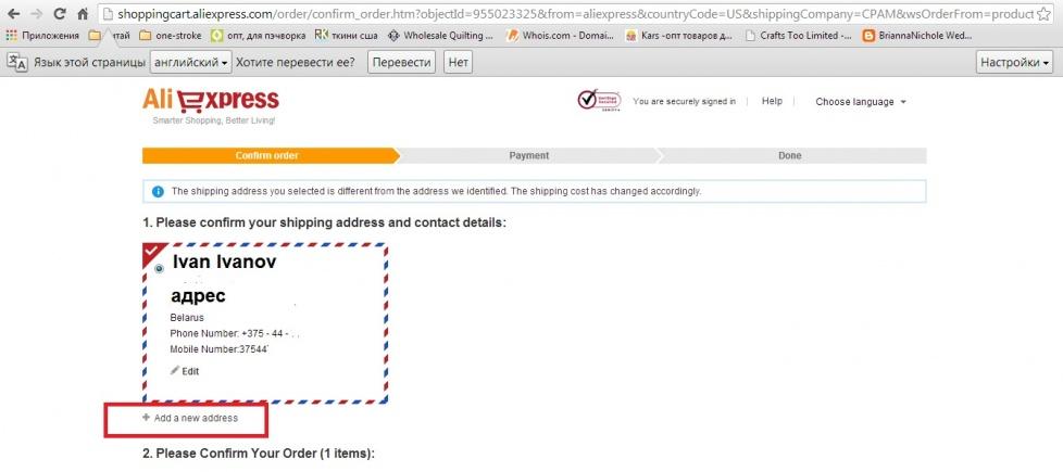 образец заполнения адреса доставки на алиэкспресс