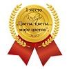 gold_medal-redkonkurs-cvety_novyi-razmer.jpg